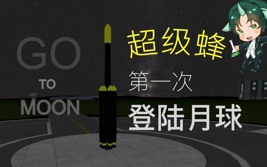 【狄波的火箭】#1 GO TO MOON!  来看超级蜂火箭的第一次登陆月球!