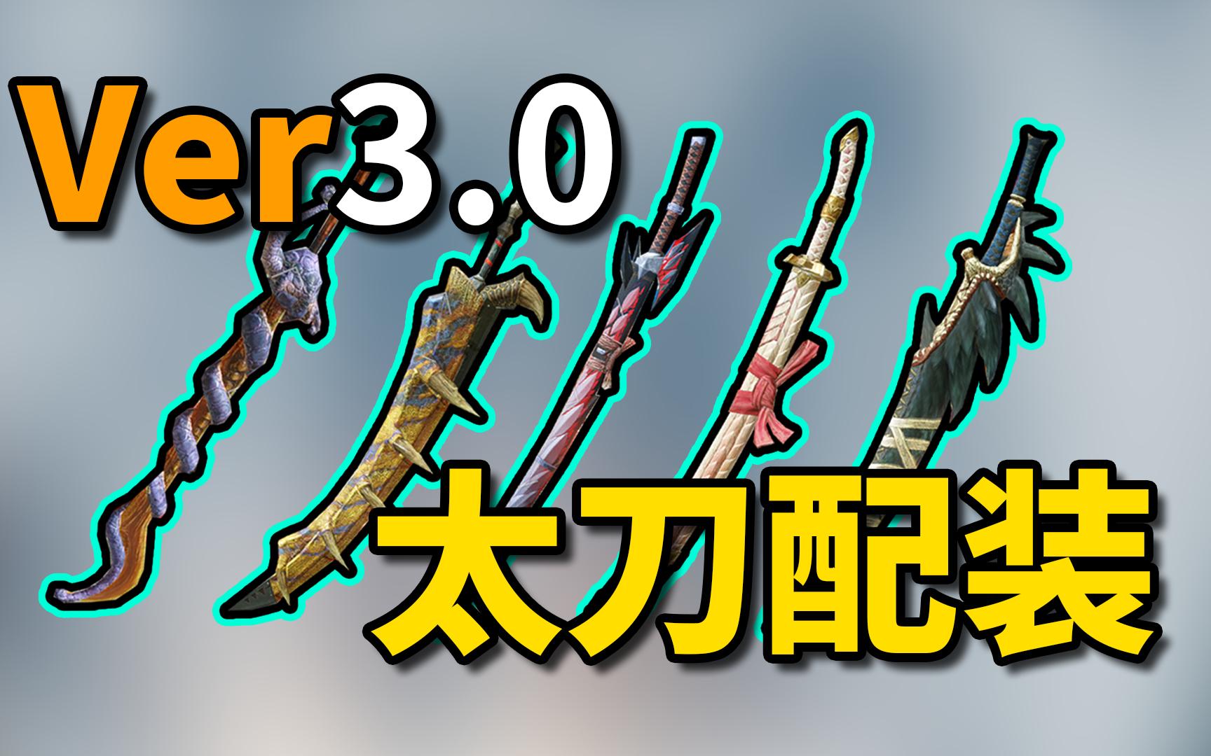 【怪物猎人崛起】Ver3.0五把太刀配装