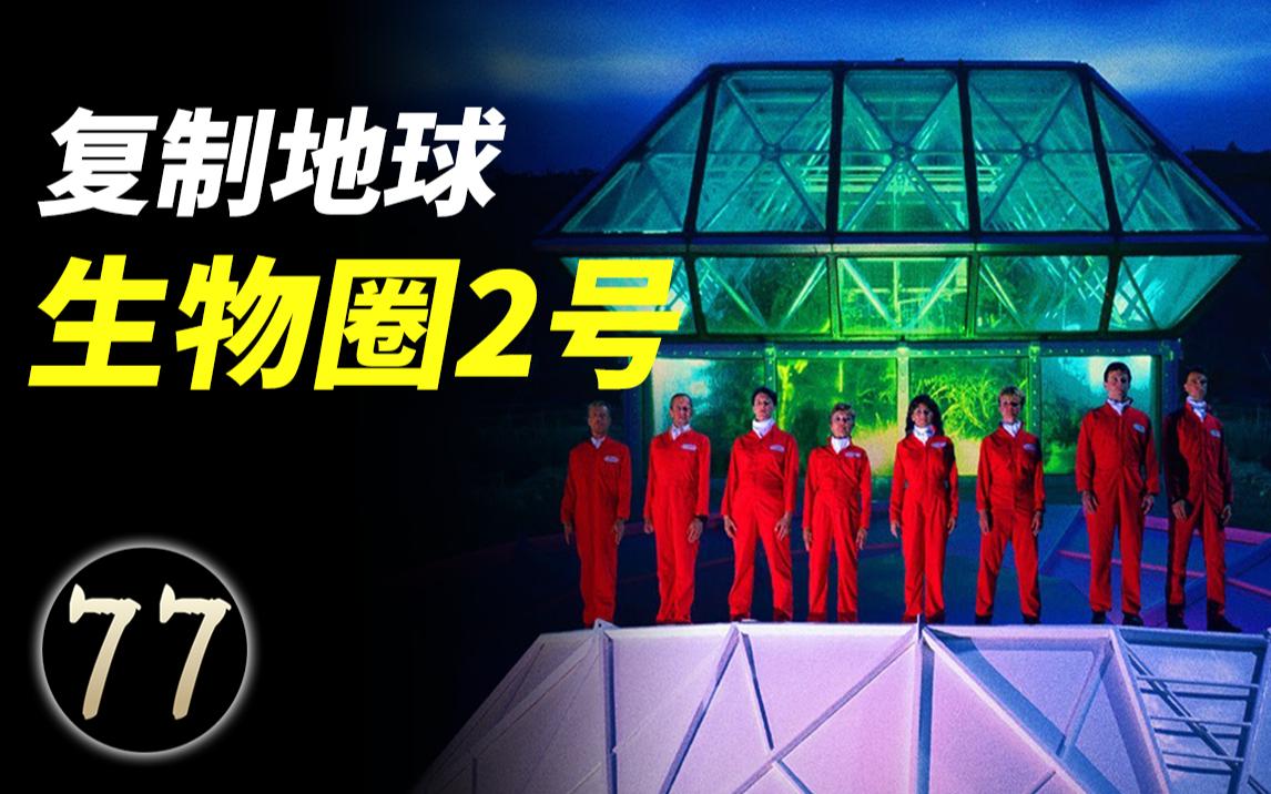 生物圈2号失败的真正原因,人类能否成功打造地球3号