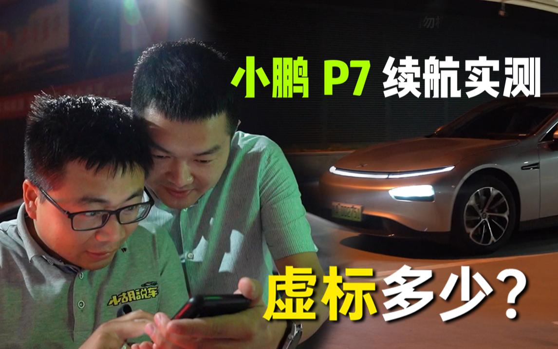 从西安开小鹏P7回武汉,车贩子真实感受,实际续航虚标多少?