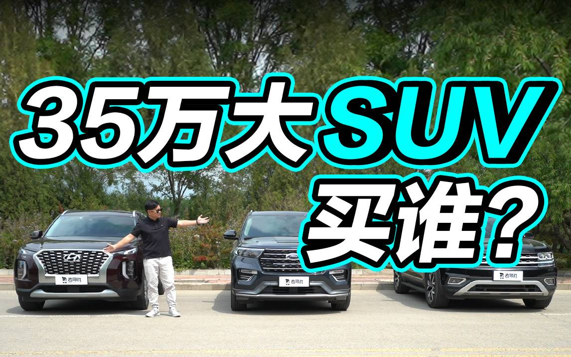 三款35万5米SUV横评