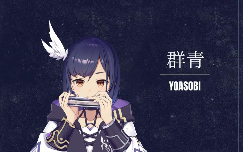 【群青】口琴Vup也要喜欢YOASOBI! short ver.