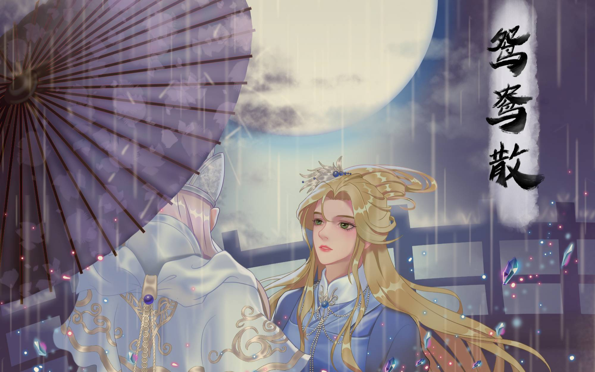 【若白】金光布袋戏——《鸳鸯散》翻唱