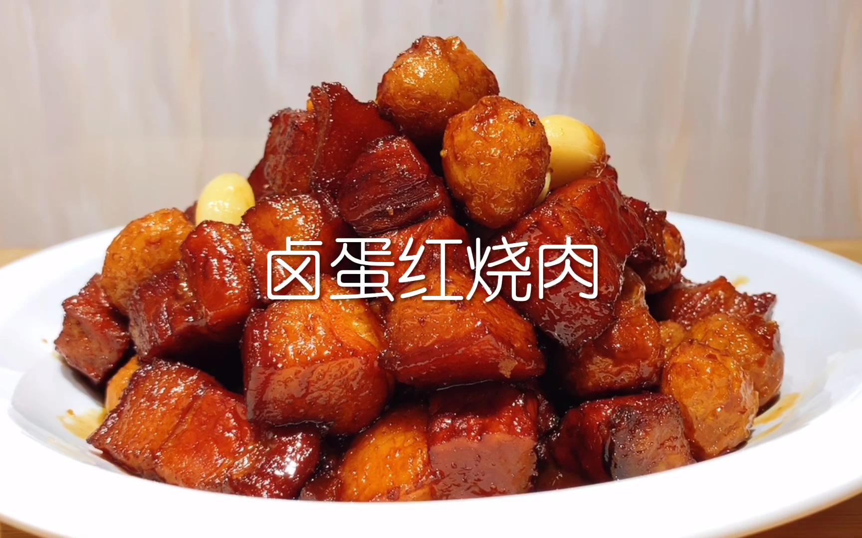 红烧肉您真的会做吗?大厨详细讲解正宗做法,不腥不柴,软烂入味