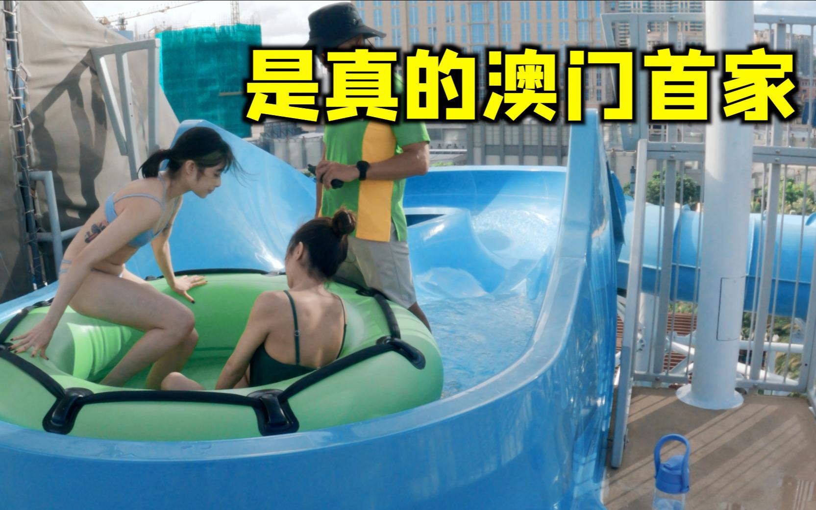 【乃log】澳门首家水上乐园开业啦!