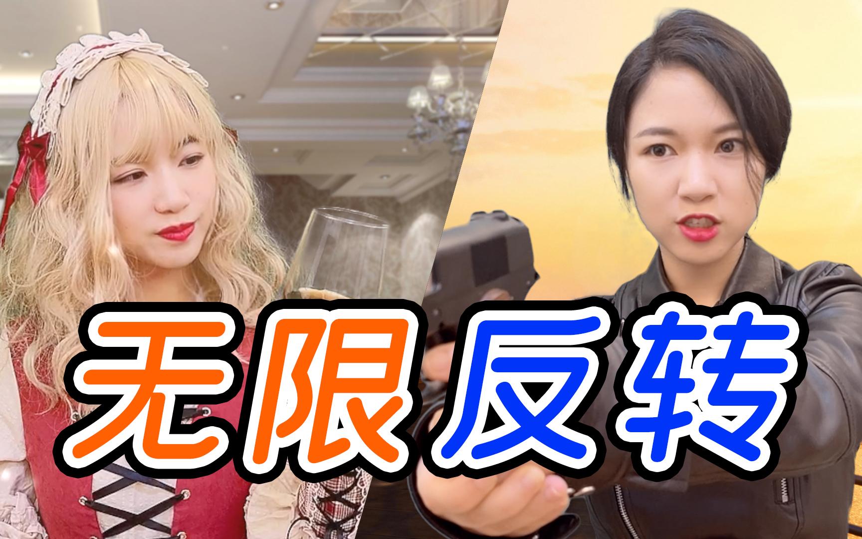 穿越玛丽苏vs警匪港剧,谁能赢?!