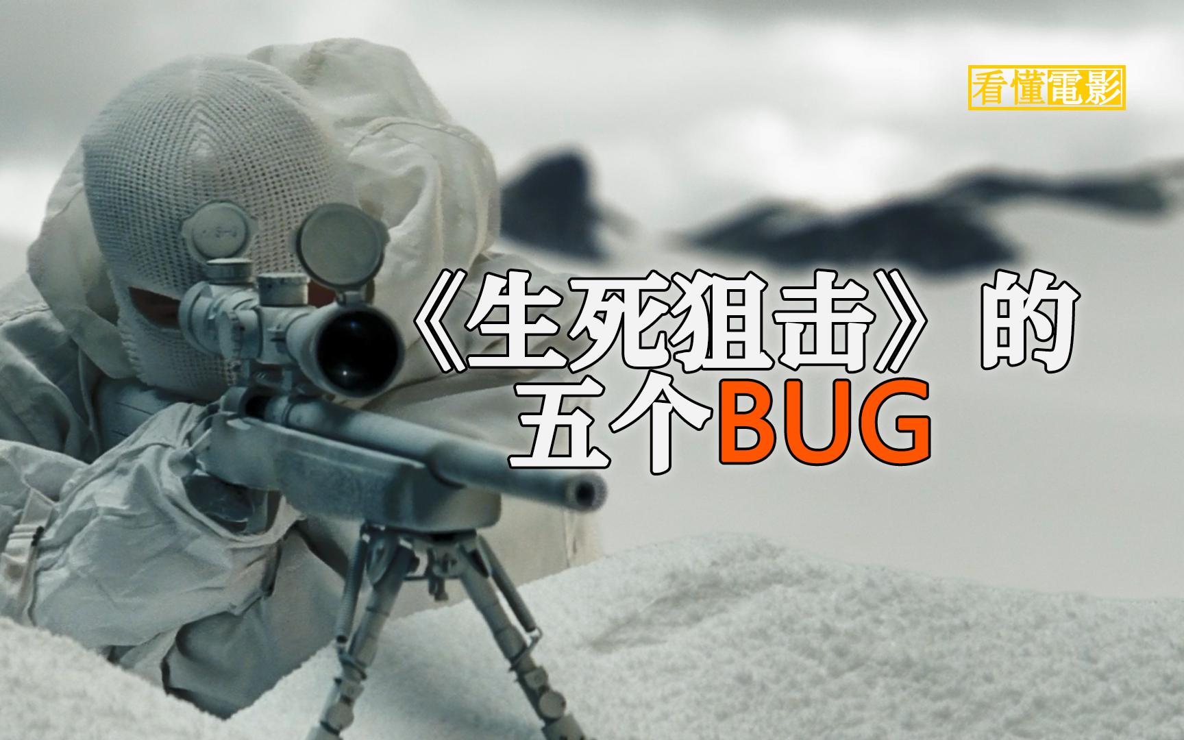 密位、拉栓、分划板!全网最专业解读:硬核军事题材电影《生死狙击》的5个BUG
