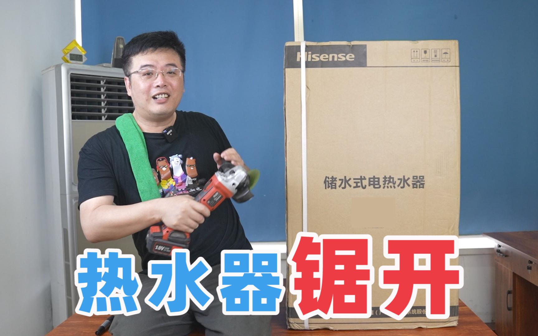 热水器拦腰锯开,看看千元以下的热水器有性价比没有