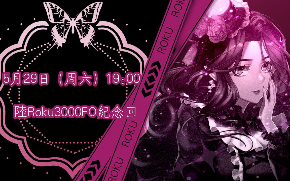 【陸Roku】3000-4000FO纪念回录播