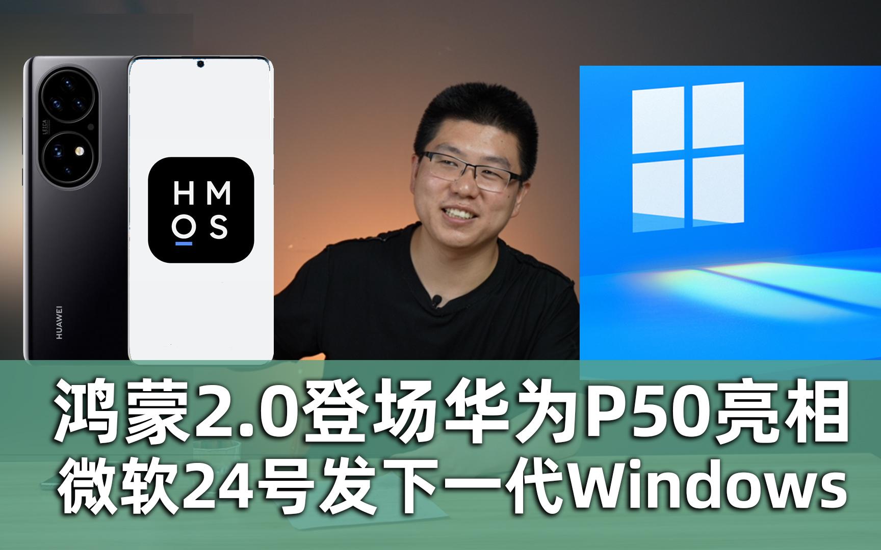 【E周报】63:鸿蒙2.0登场华为P50亮相,微软24号发下一代Windows
