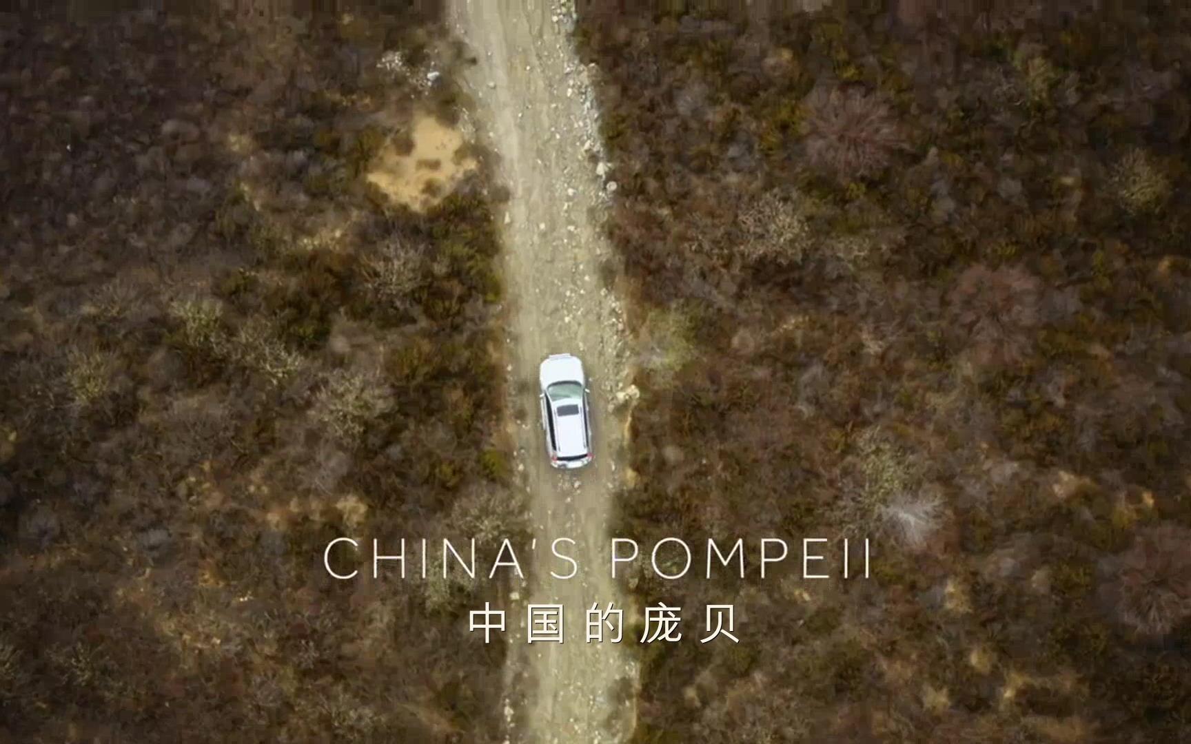 【纪录片】鸟瞰古中国 3 中国的庞贝【1080p】【双语特效字幕】【纪录片之家字幕组】