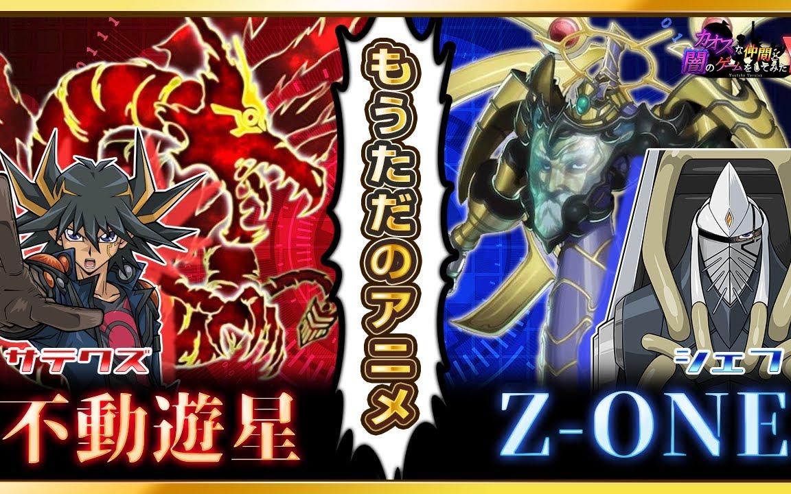 【游戏王ACF字幕组】我和朋友们的黑暗游戏Y 最强声音模仿决斗 游星 VS Z-ONE