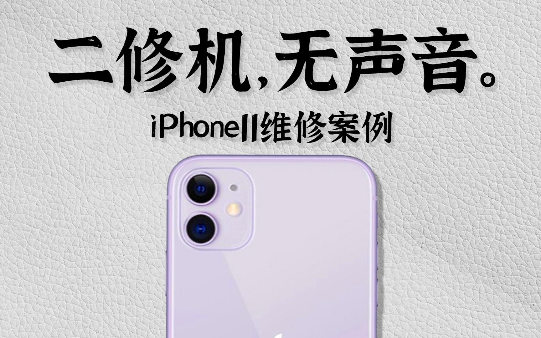 """【蒋·维修】""""哑""""了又卡了?锦鲤附体轻松搞定-iPhone11无声音维修案例"""