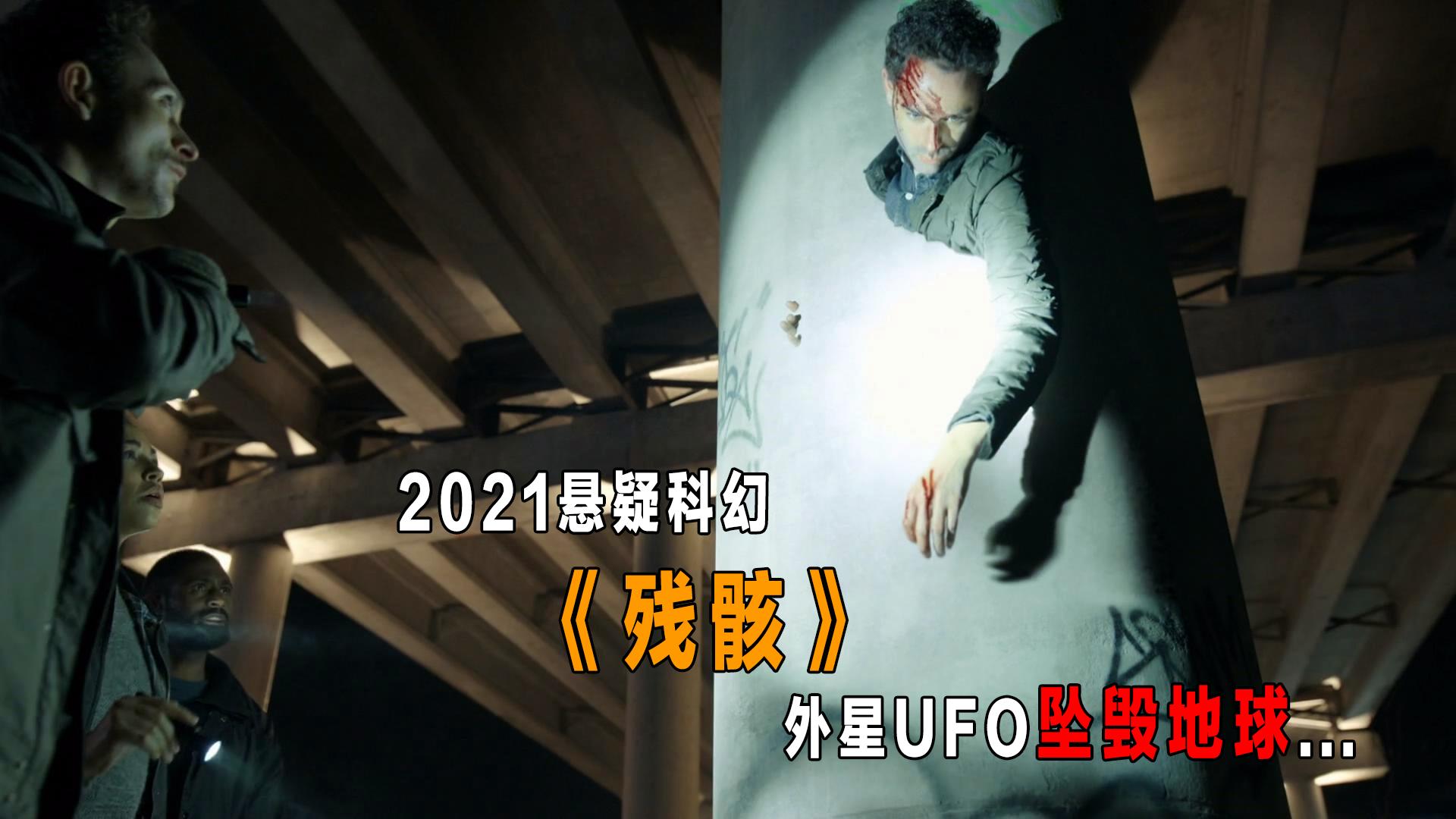 2021悬疑科幻《残骸》第一季大结局!