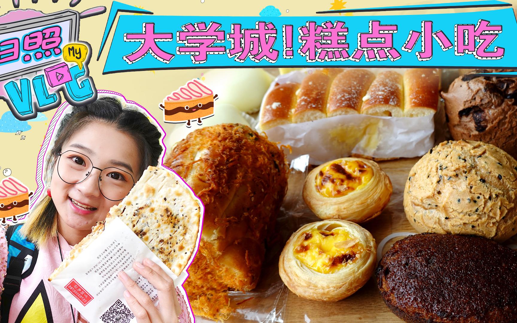 【逛吃日照】大学城一日游!糕点小吃、梅菜肉饼、炒菜,要啥有啥