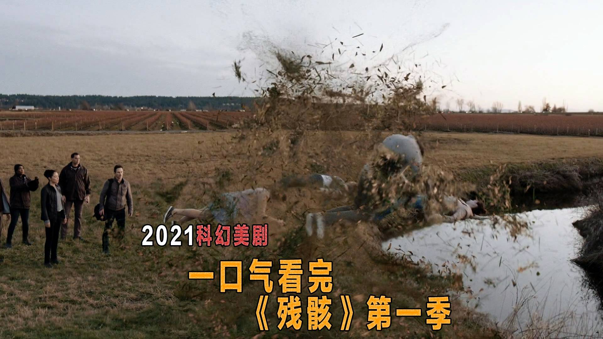 一口气看完2021悬疑科幻美剧《残骸》第一季!