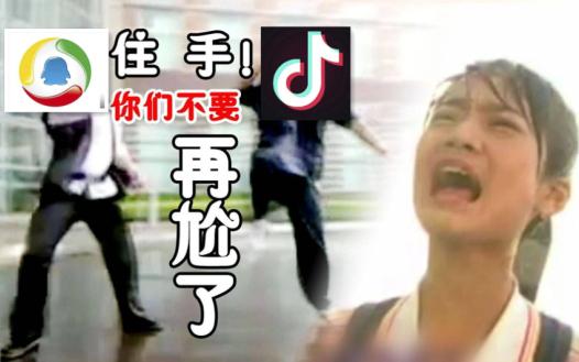 【头腾大战】酸了的鹅总和碰瓷的字节,你们这样打是打不死人哒!!