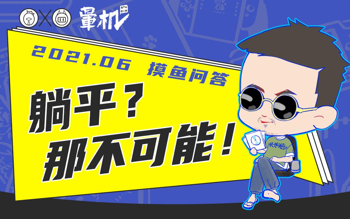 【摸鱼问答02】偷公司饮料回家违不违法?