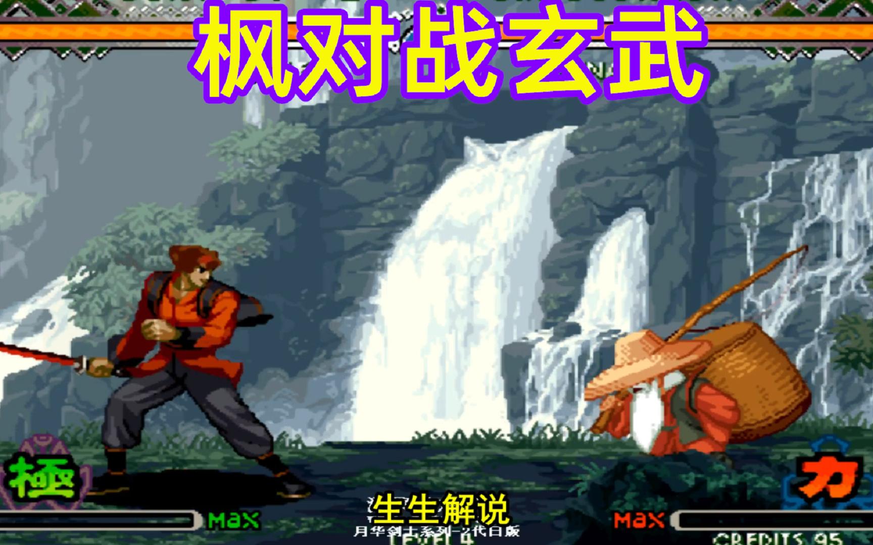 月华剑士2:这是枫的最强玩法吗?玄武被揍得心态爆炸