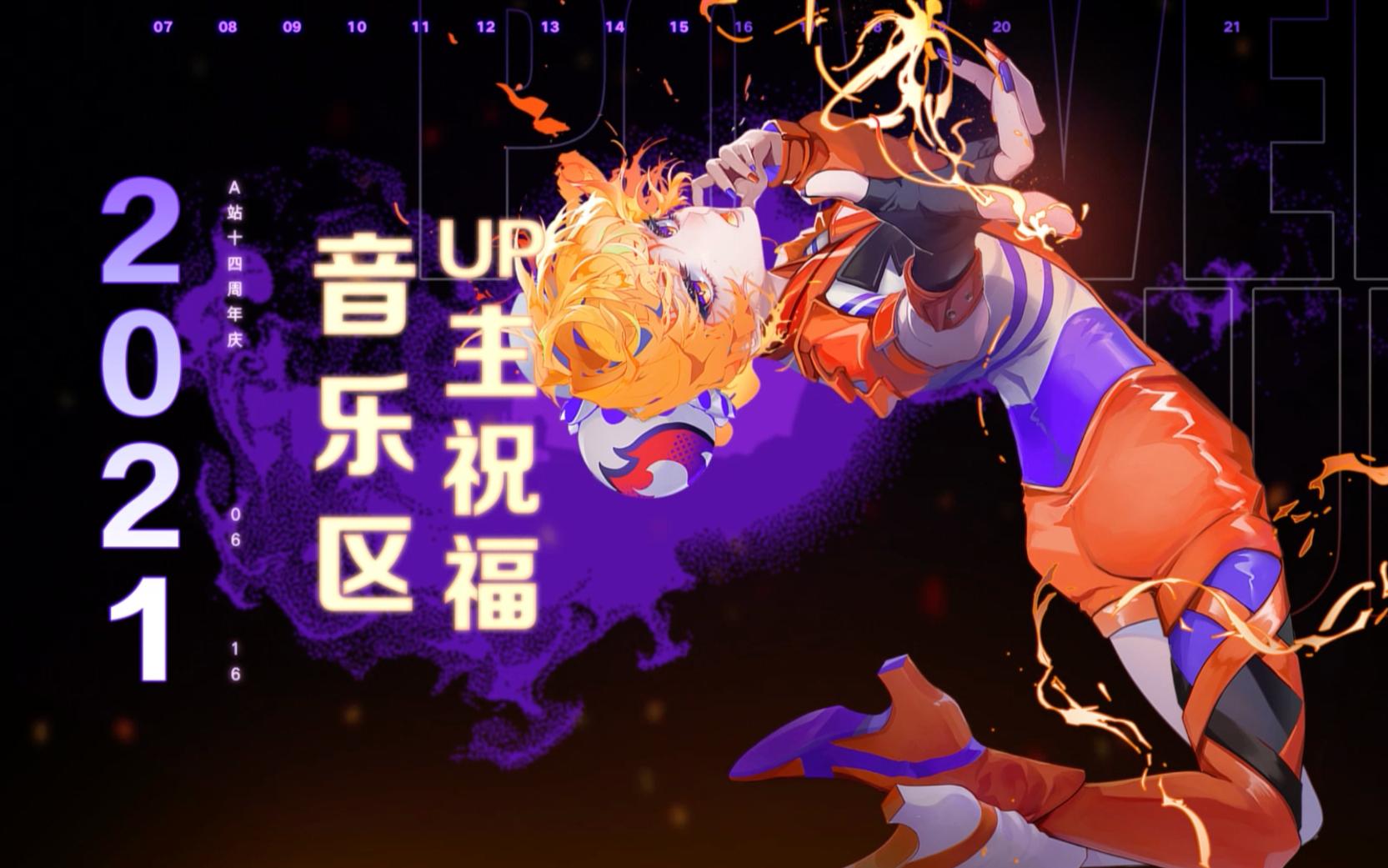 【十四周年庆】音乐区UP主祝AcFun生日快乐!