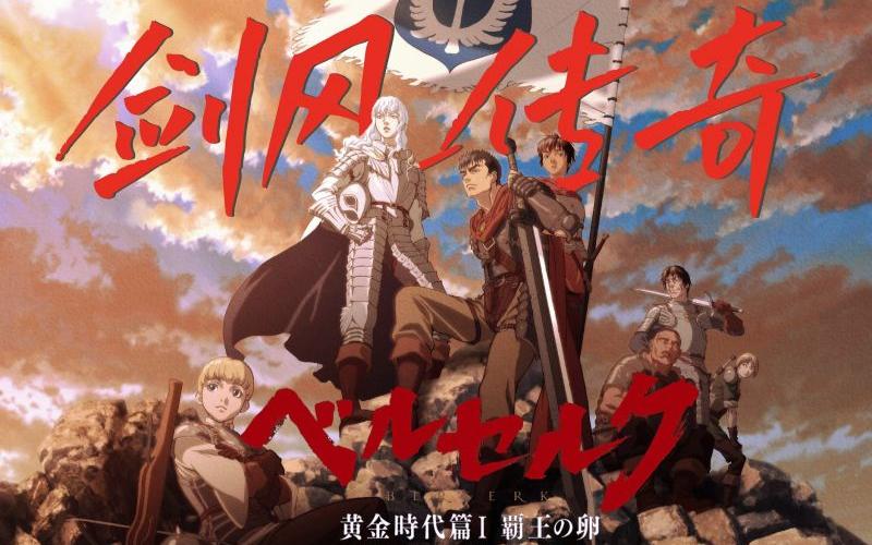 【小子贼疯】平泽进 - ARIA —— 《剑风传奇·黄金时代篇1:霸王之卵》主题曲【动画PV附】