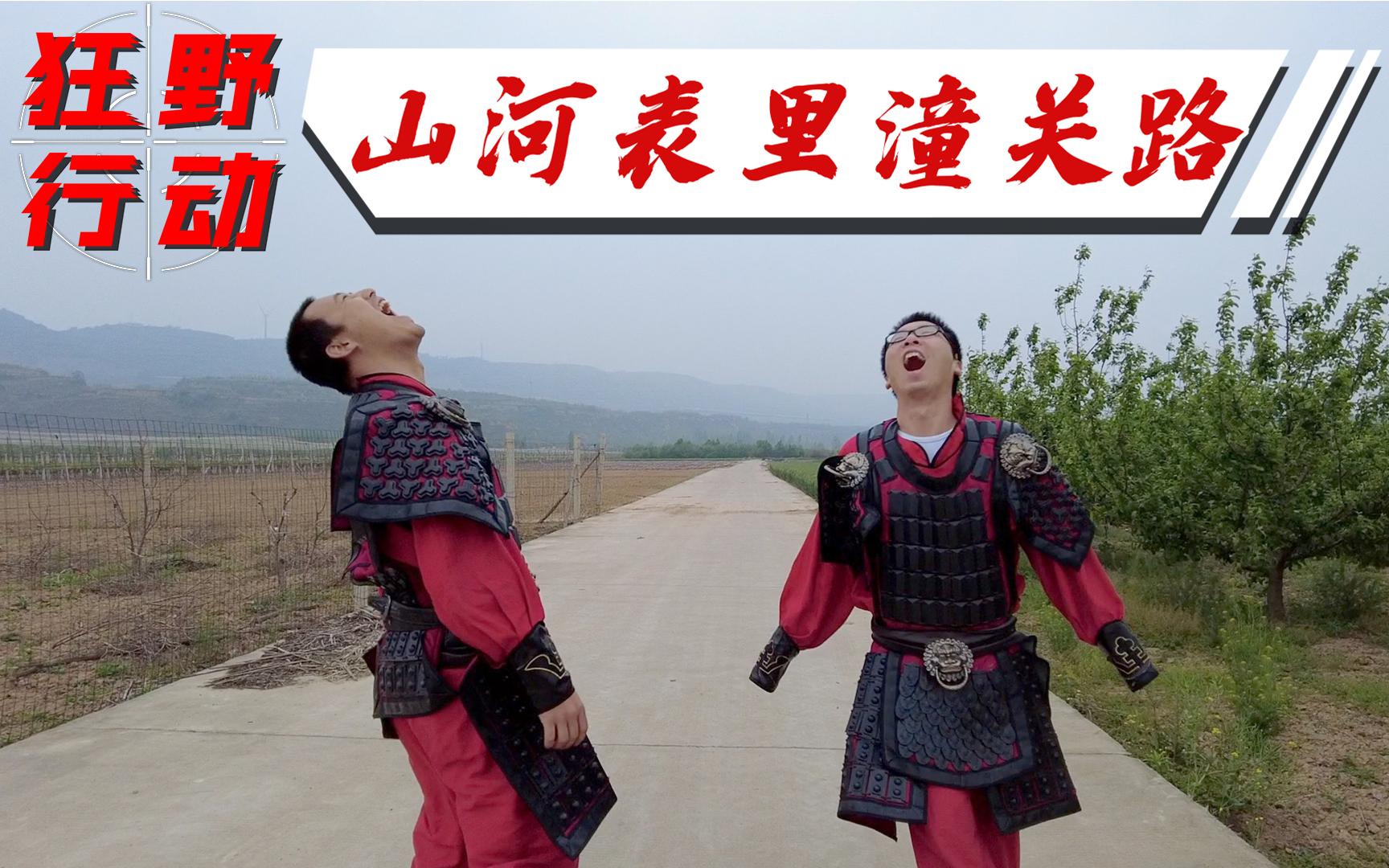 【狂野行动】古战场之旅 山河表里潼关路