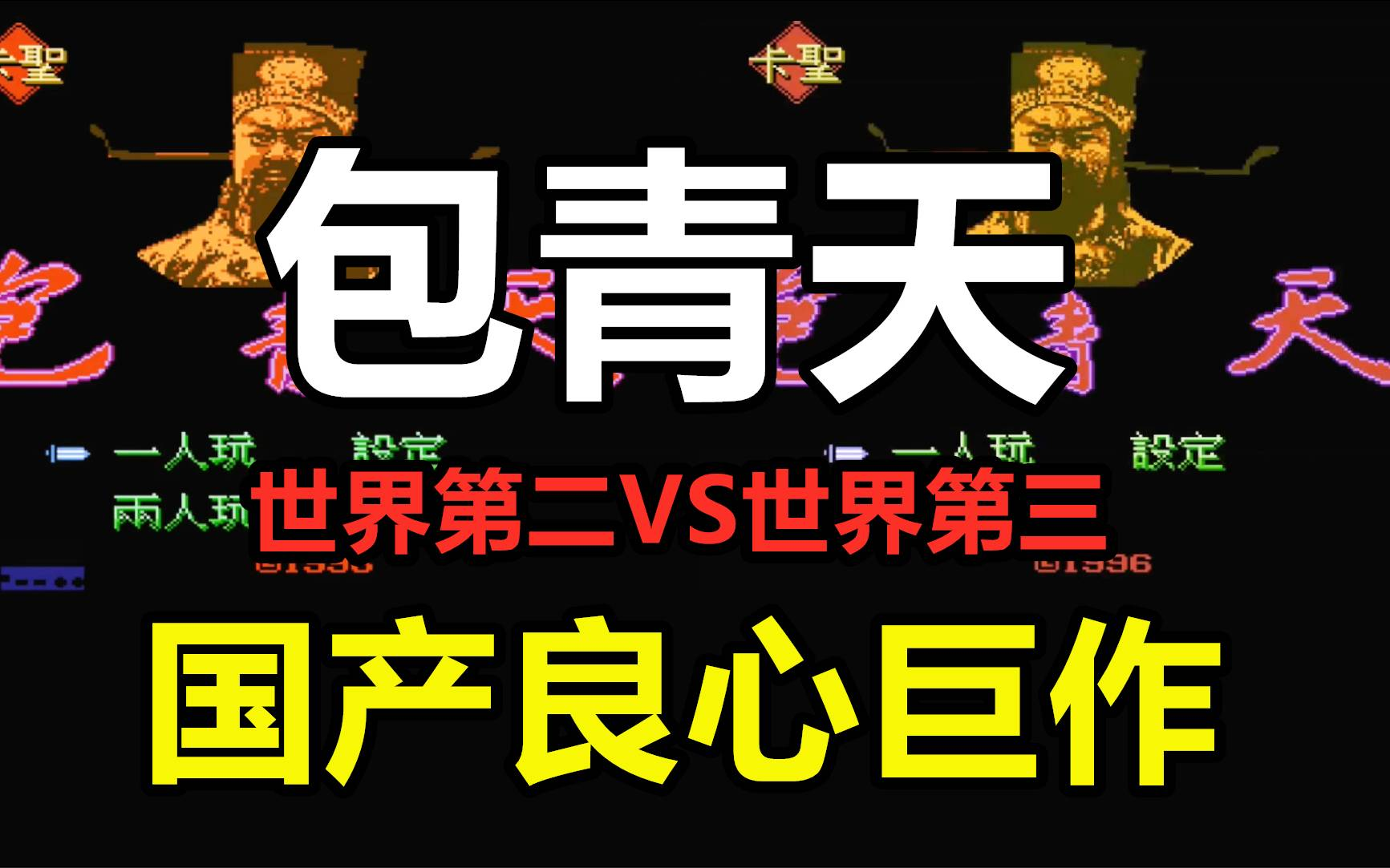 """FC包青天,国产良心""""""""巨作"""""""",速通争霸赛!"""