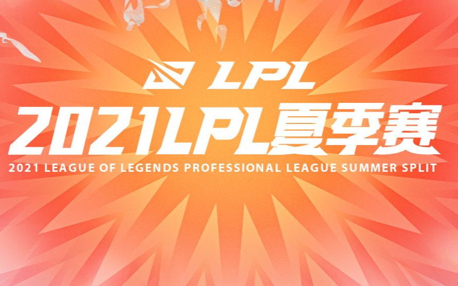 快速看完2021LPL夏季赛W1D1