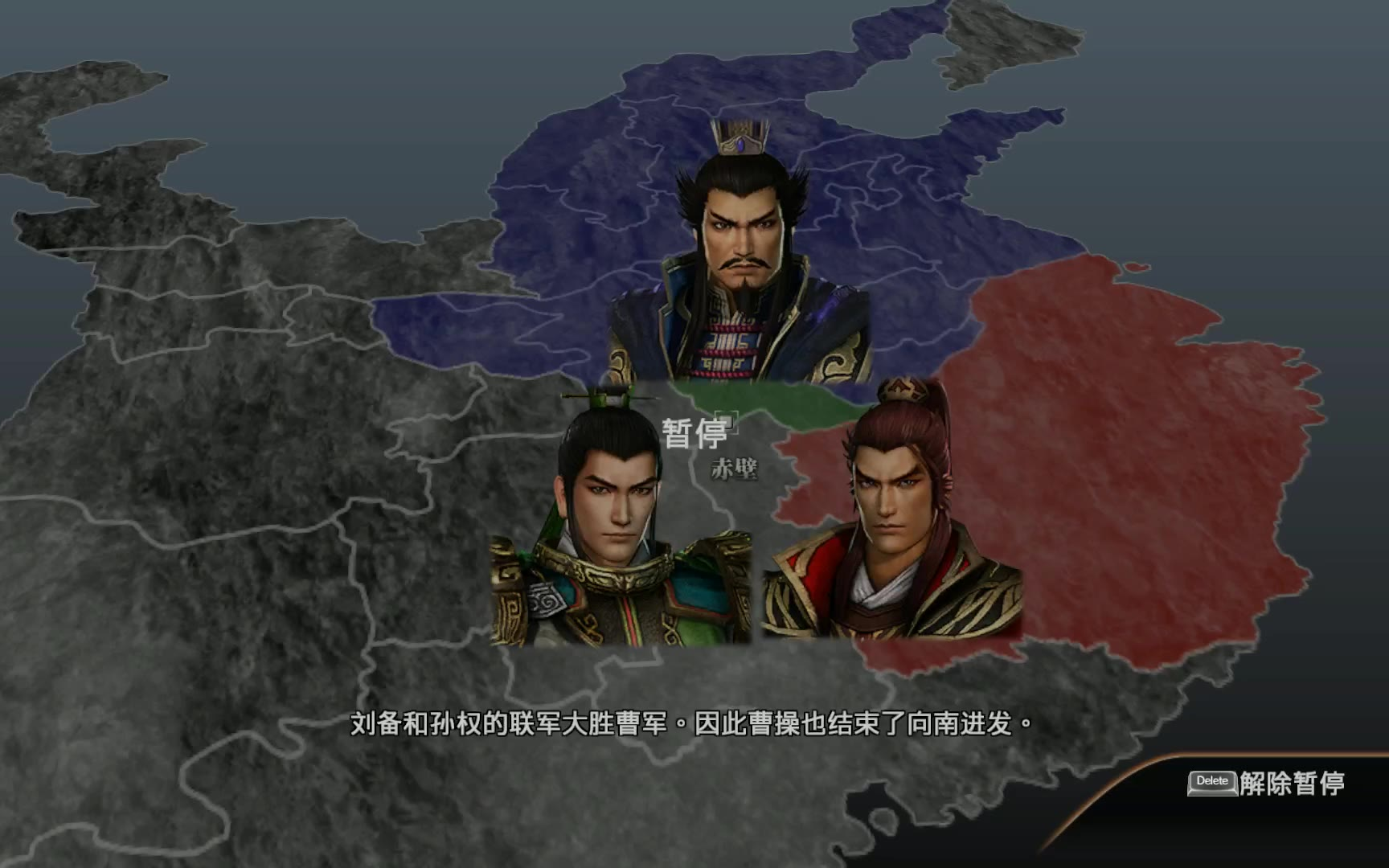 【灵域游戏】真三國無双7 with 猛将伝——蜀传07:成都之战