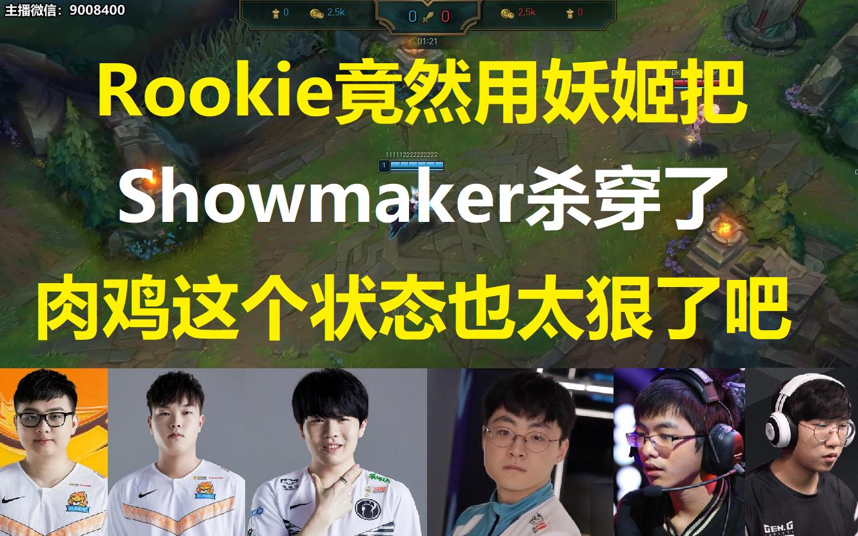 Rookie竟然用妖姬把Showmaker杀穿了,肉鸡这个状态也太狠了吧,十职业全明星局!