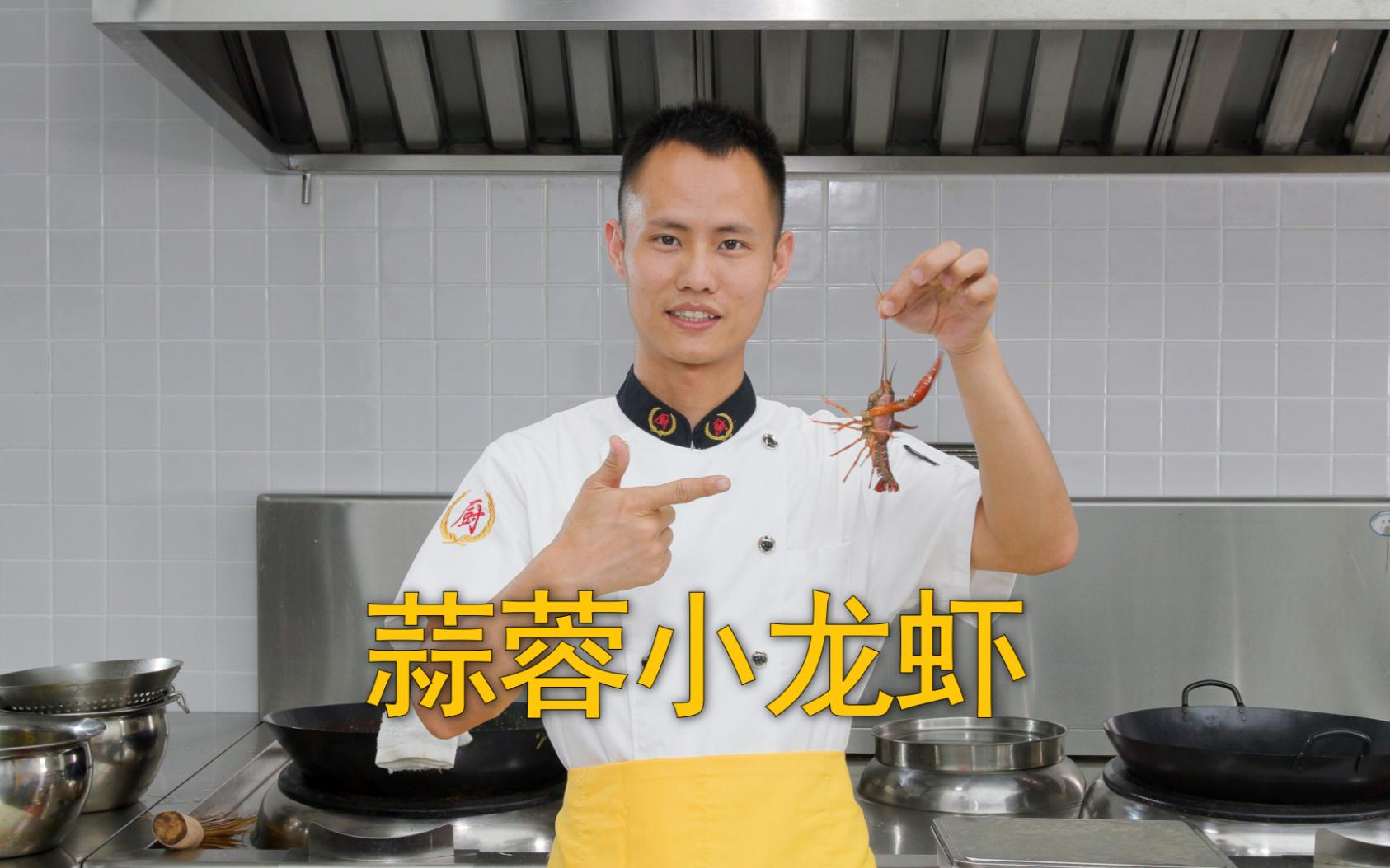 厨师长教你: 蒜蓉小龙虾 的家常做法,蒜香浓郁,唇齿留香