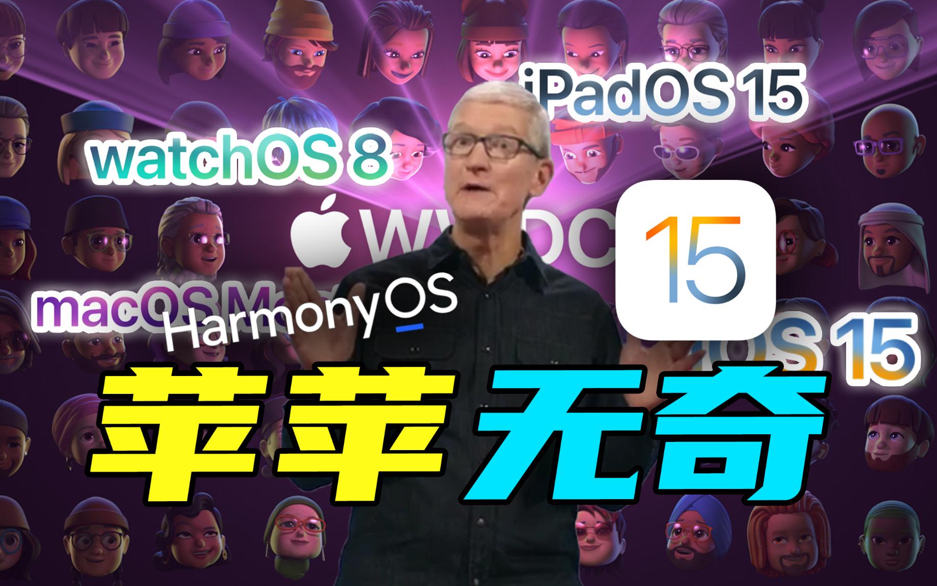 【短的发布会】现场座无虚席!苹果WWDC牵手鸿蒙一家亲?