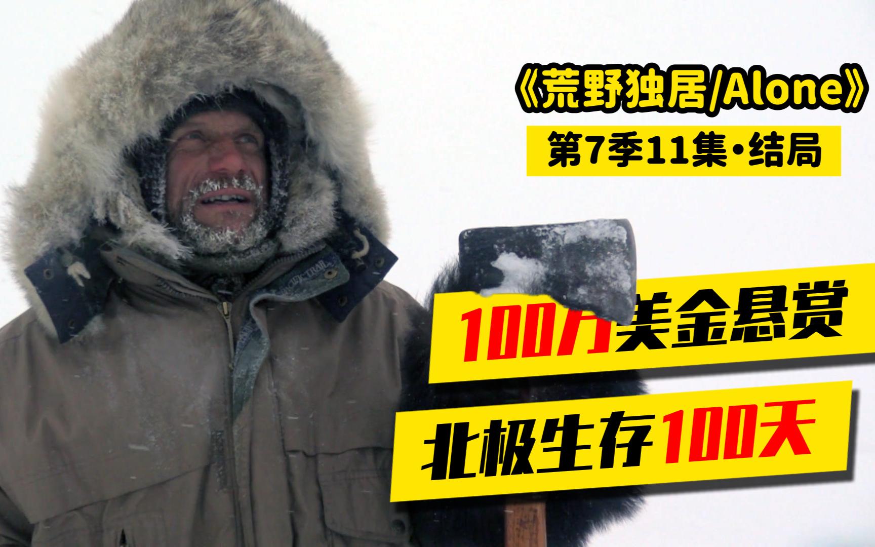 百万美金挑战北极生存百天大结局:真有大佬熬过100天独得百万!