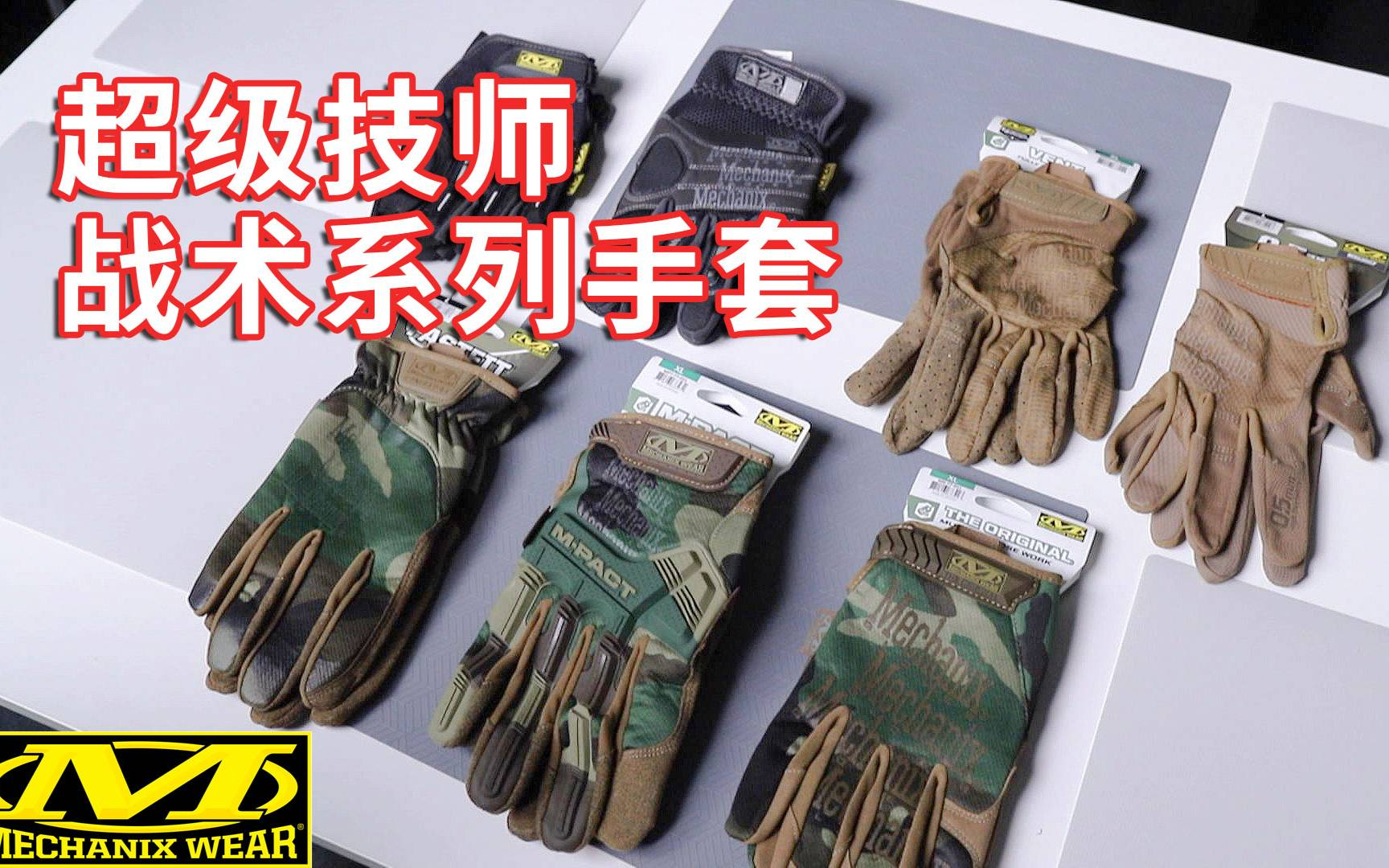 超级技师 战术系列经典款手套入坑参考 Mechanix Wear