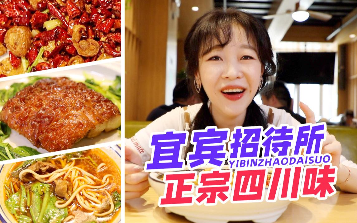 【mini探店】酒都肥肠&豆腐脑花扣饭 解锁宜宾招待所