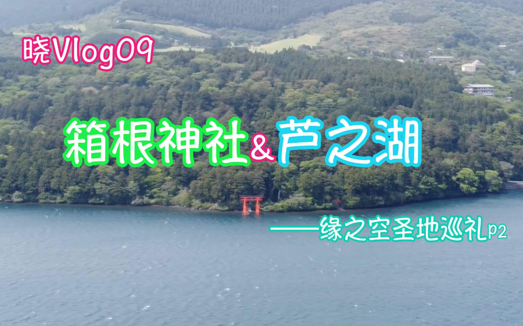 【YOUNG VLOG】箱根神社&芦之湖【晓Vlog09】
