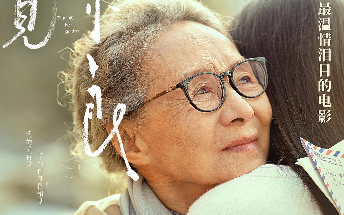 【独家】【何止电影】2021高口碑国产黑马,强烈建议全日本公映《又见奈良》