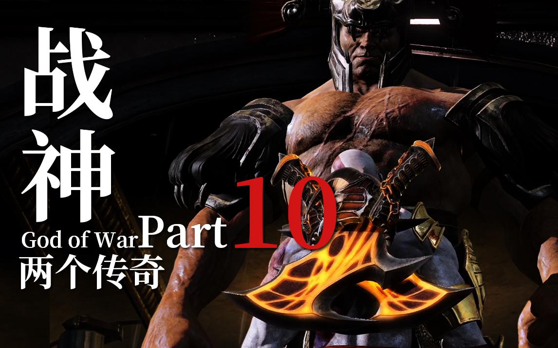 【达奇】跨过了相似的试炼 两位传奇间的战斗《战神》系列剧情详解 第十期