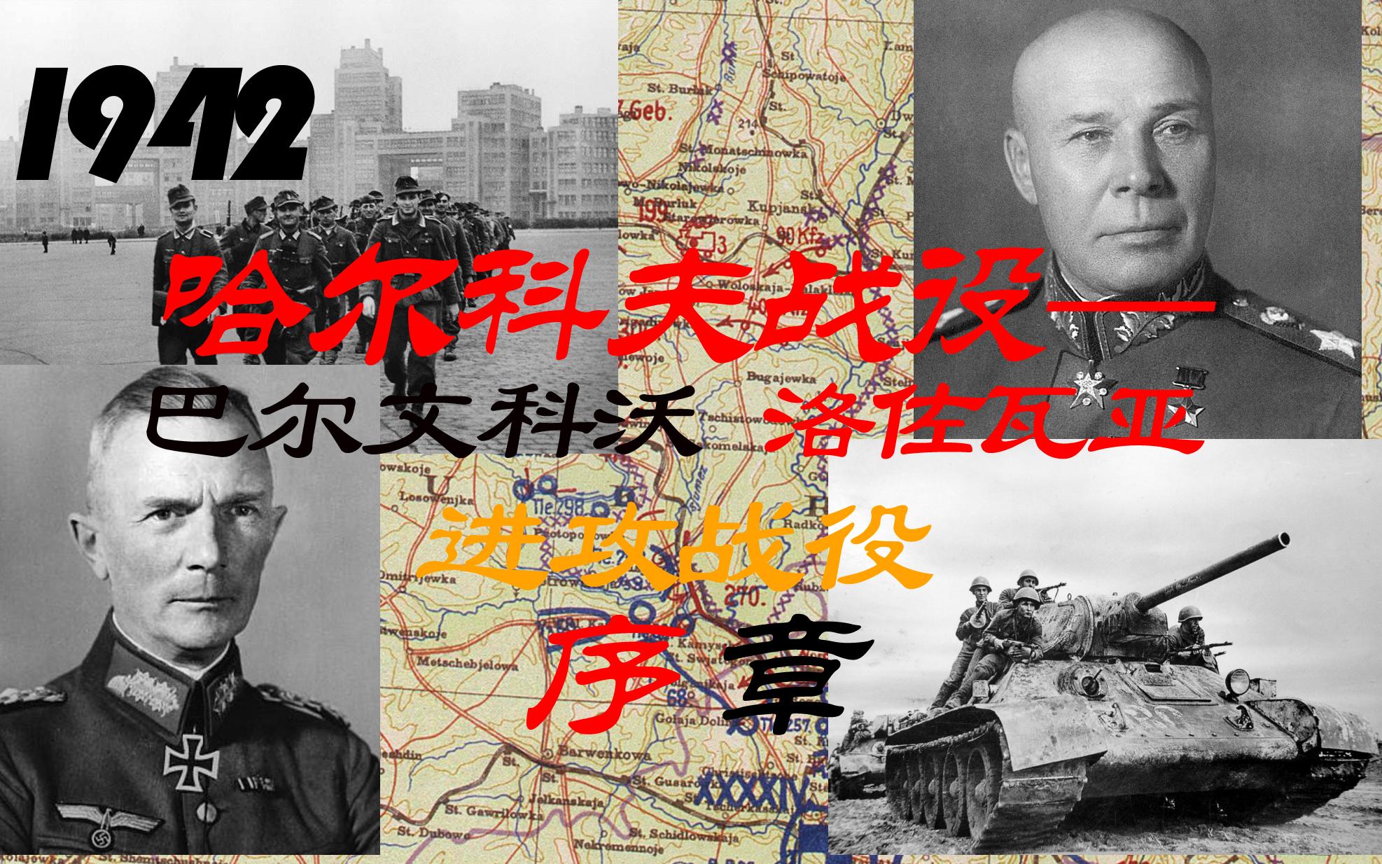 【鏖战东线】1942年哈尔科夫战役系列——巴尔文科沃—洛佐瓦亚进攻战役 第1章