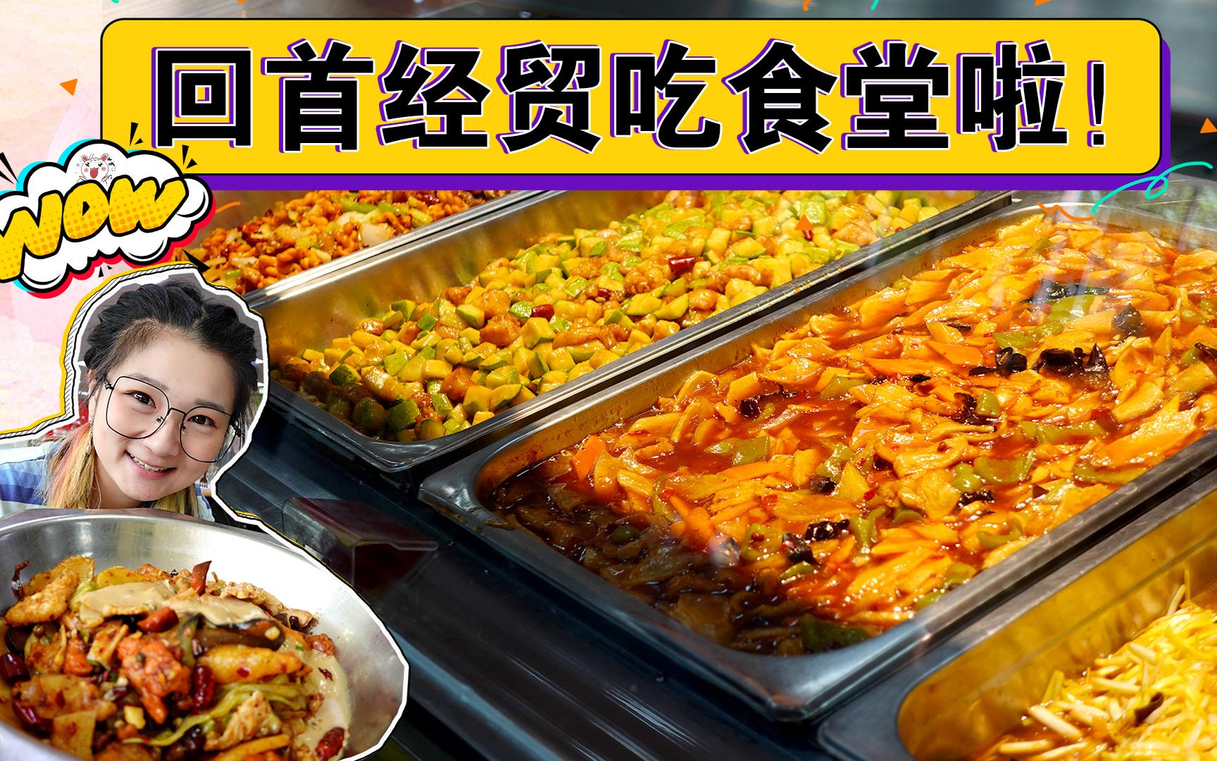 【逛吃北京】回首经贸吃食堂!二层香锅yyds!麻辣麻酱拌饭!