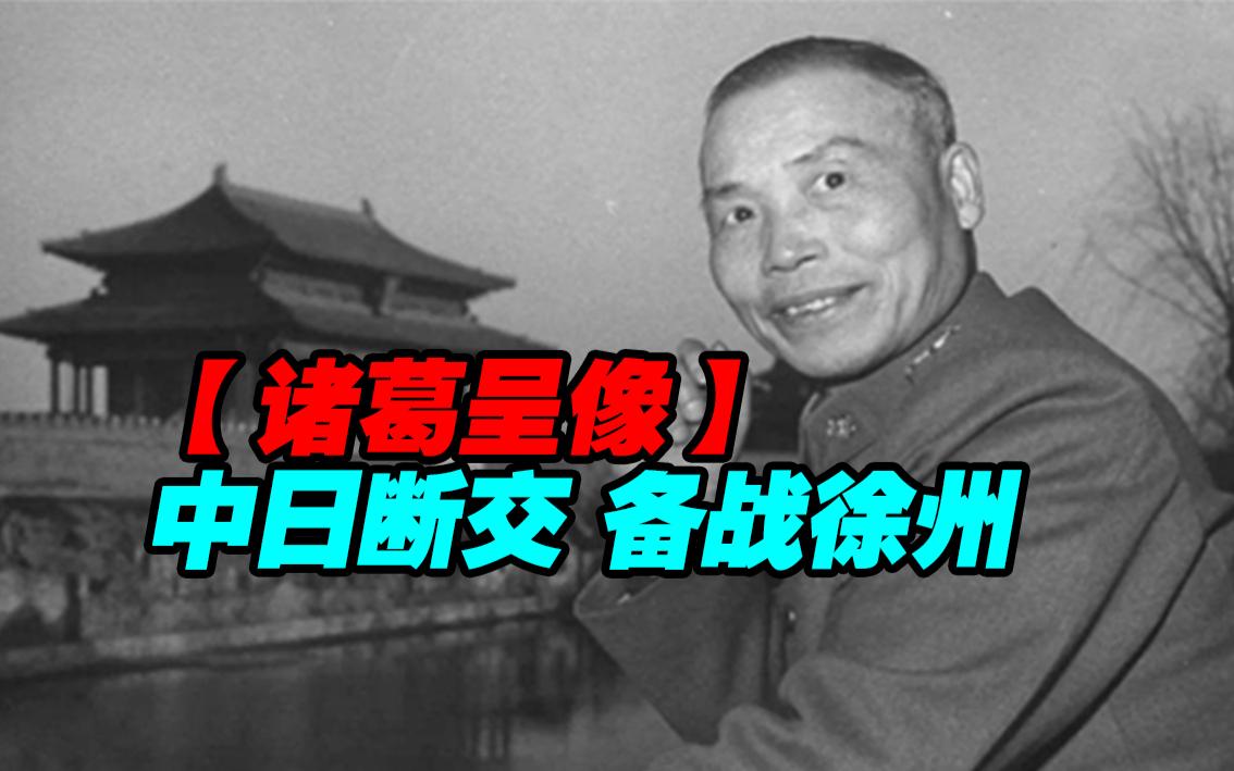 【诸葛】中日断交 备战徐州