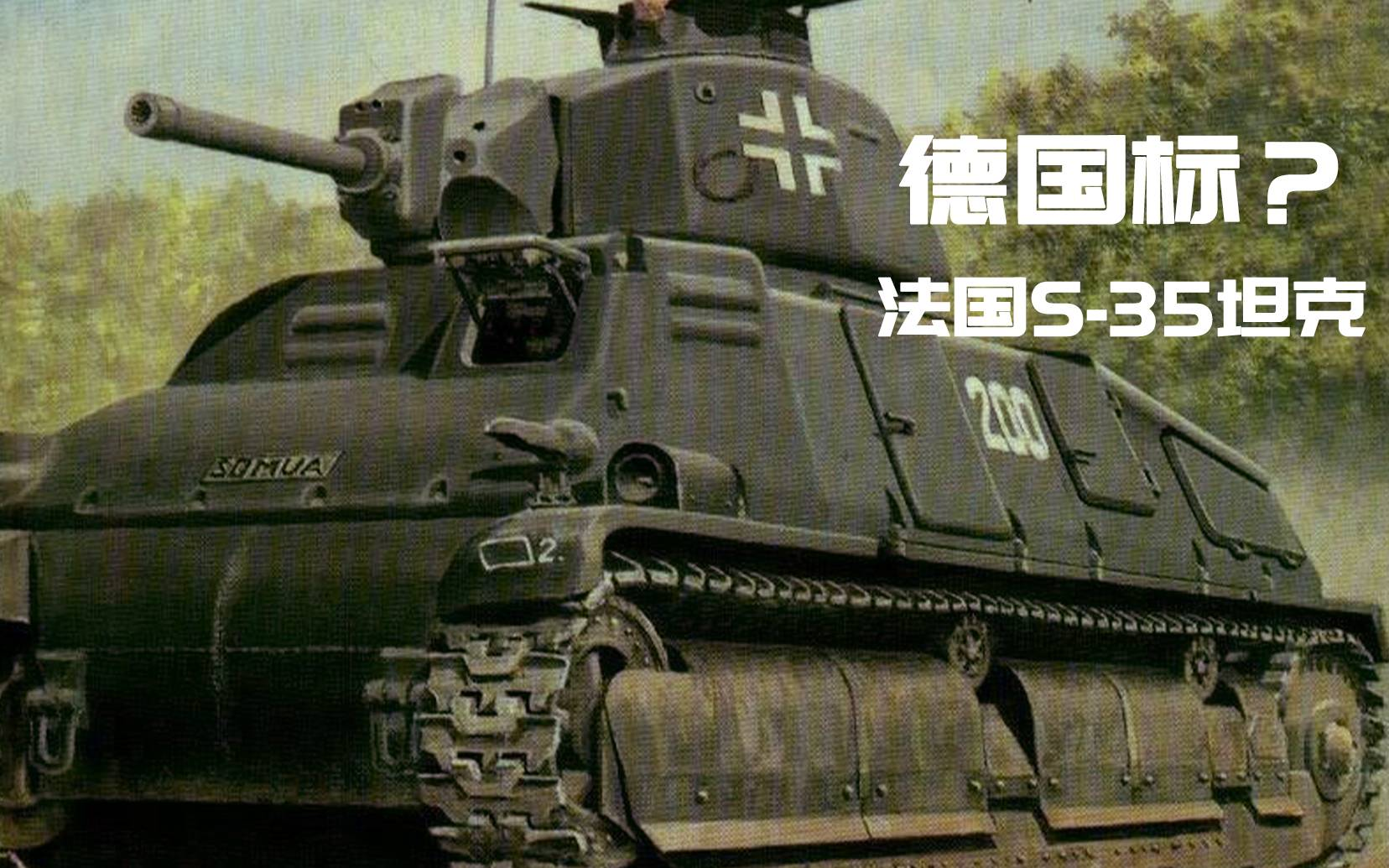 【讲堂614期】详解法国SOMUA S-35坦克,曾经第一梯队,为何最后是给德国做嫁衣