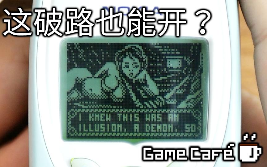 """【游戏咖啡馆】砸核桃的诺基亚居然还有""""开车""""游戏"""