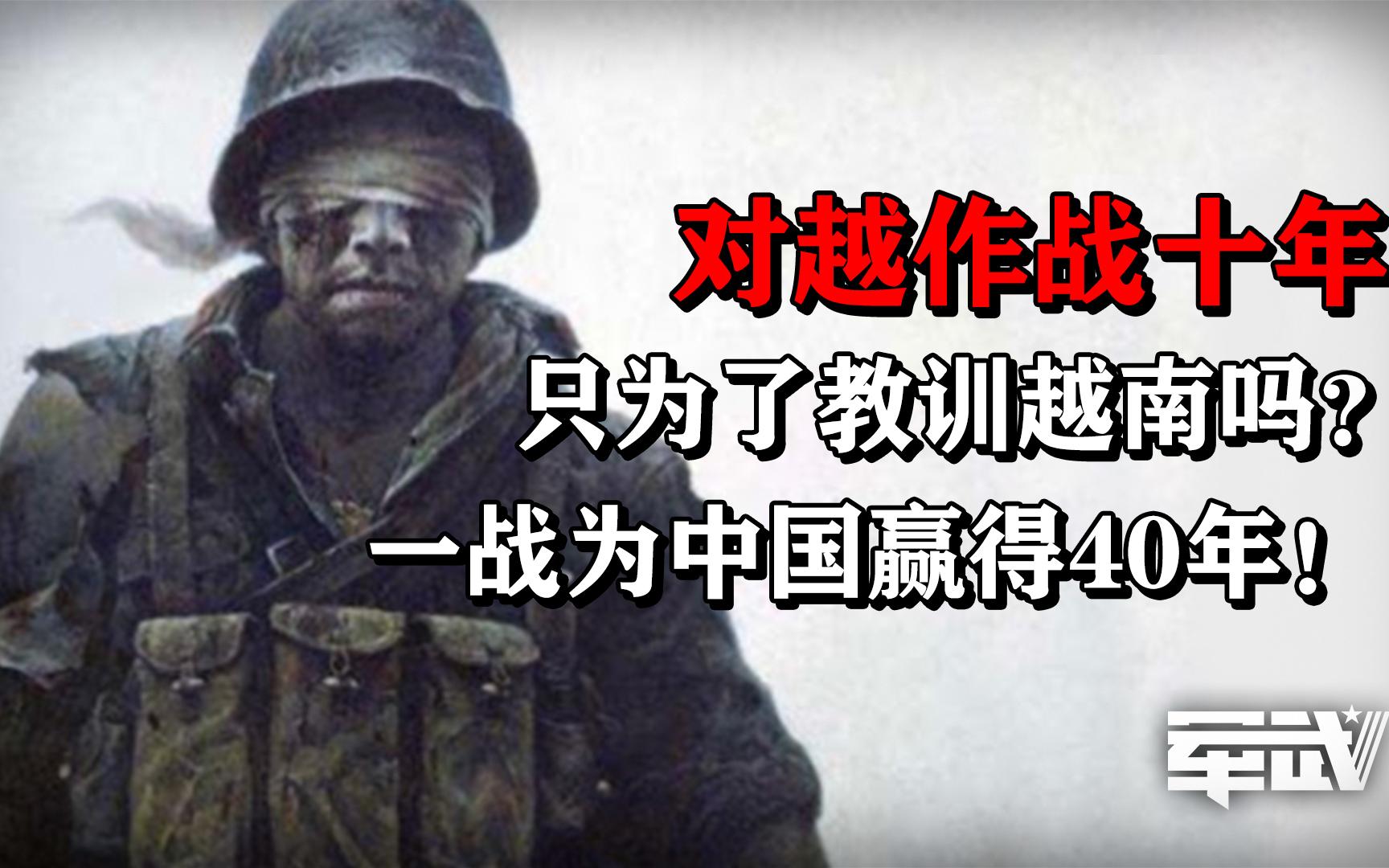 对越作战十年只为了教训越南吗?一战为中国赢得了40年!