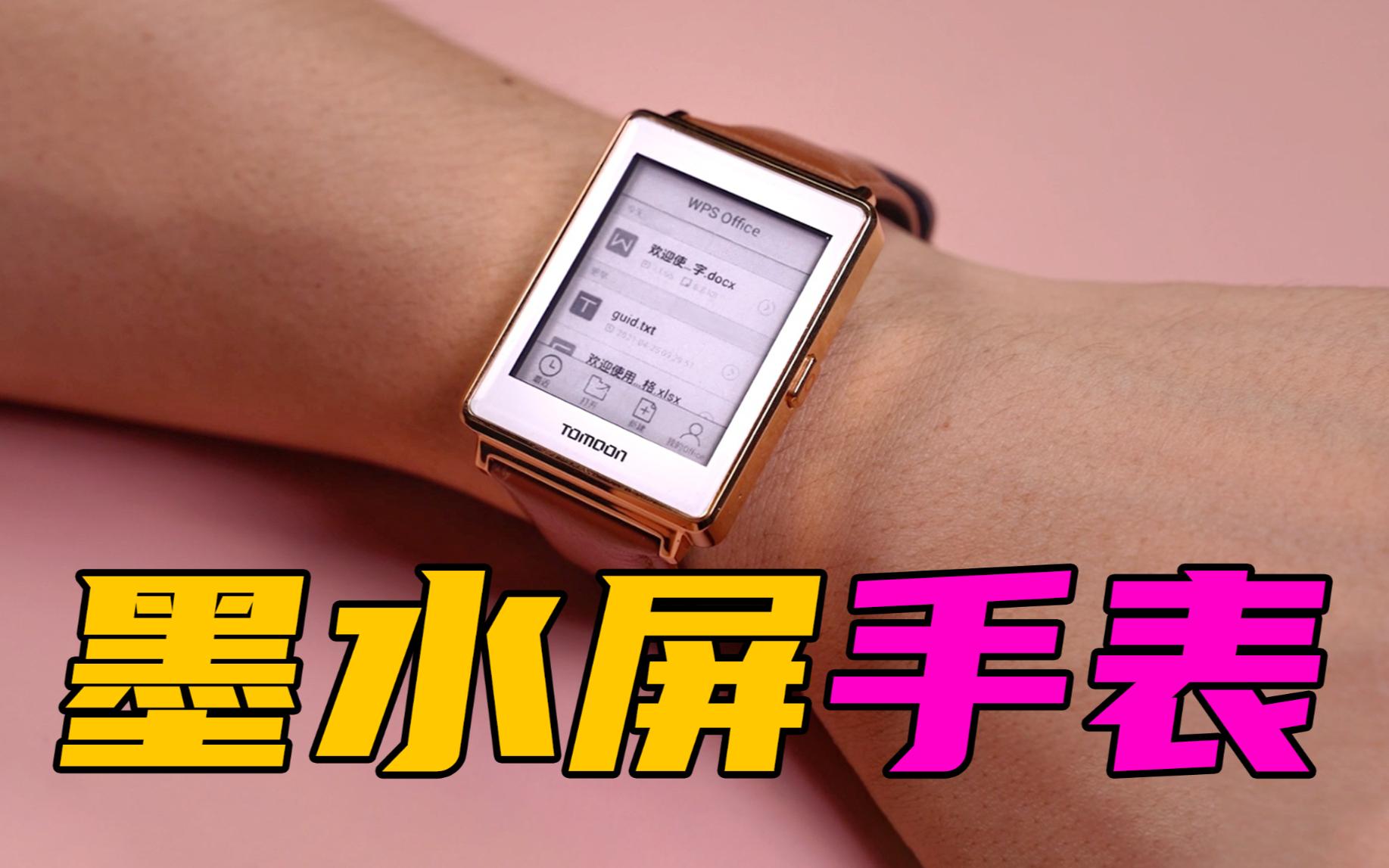 【无聊的开箱】智能墨水屏手表才是第一生产力工具!