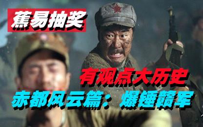 【蕉易-抽奖】红色战史--爆锤赣军【赤都风云篇】