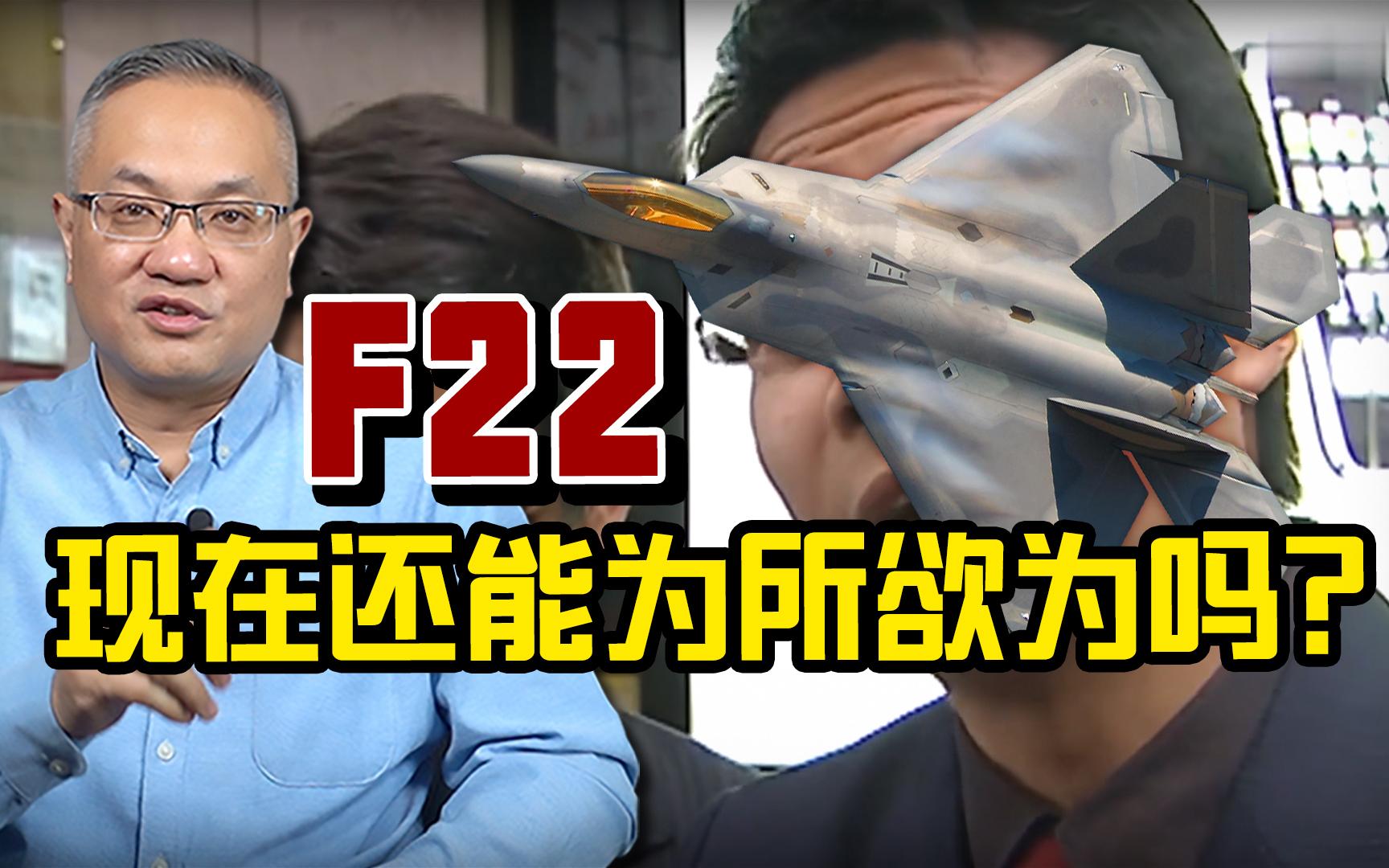 猛禽 or 萌禽?F22现在还能为所欲为吗?