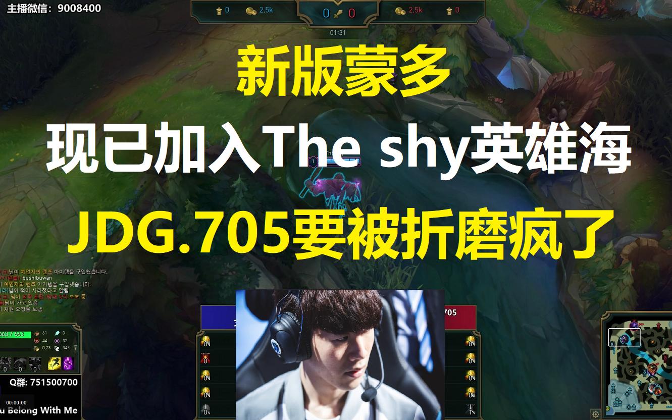 新版蒙多,现已加入The shy英雄海,JDG.705要被The shy折磨疯了!
