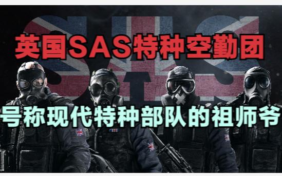 英国SAS特别空勤团 反恐突袭利刃沦为美军忠犬 肆意屠杀平民 电影《六日》原型【特种部队】