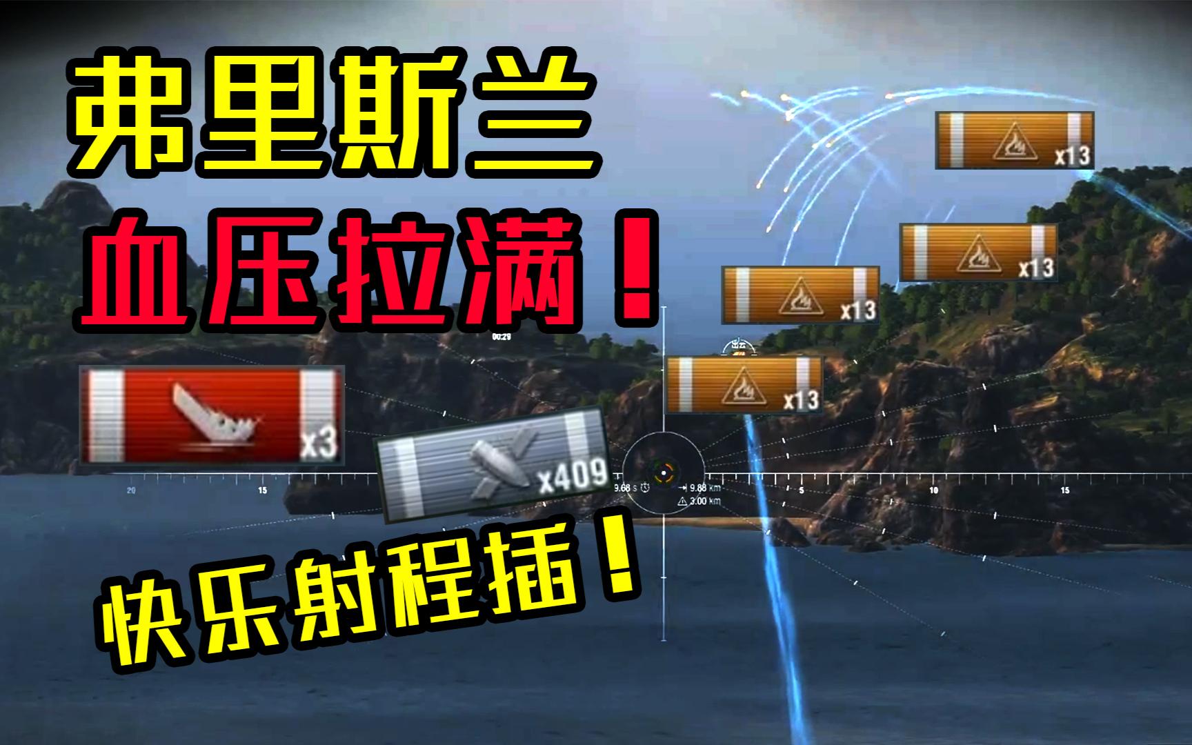 【独家/战舰世界】如何让敌人血压拉满?射程插弗里斯兰!烧死对面的战列舰!娱乐向实况【QPC】